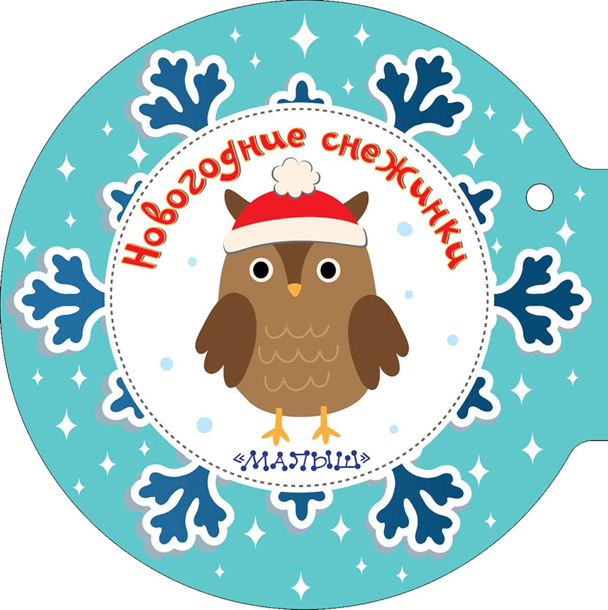 Новогодние снежинки и ёлочные шарики. Книжка-игрушка, Маршак Самуил Яковлевич