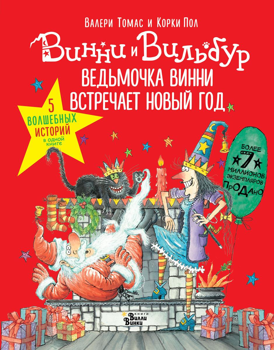 Пол К., Томас В. Ведьмочка Винни встречает Новый год! Пять волшебных историй в одной книге