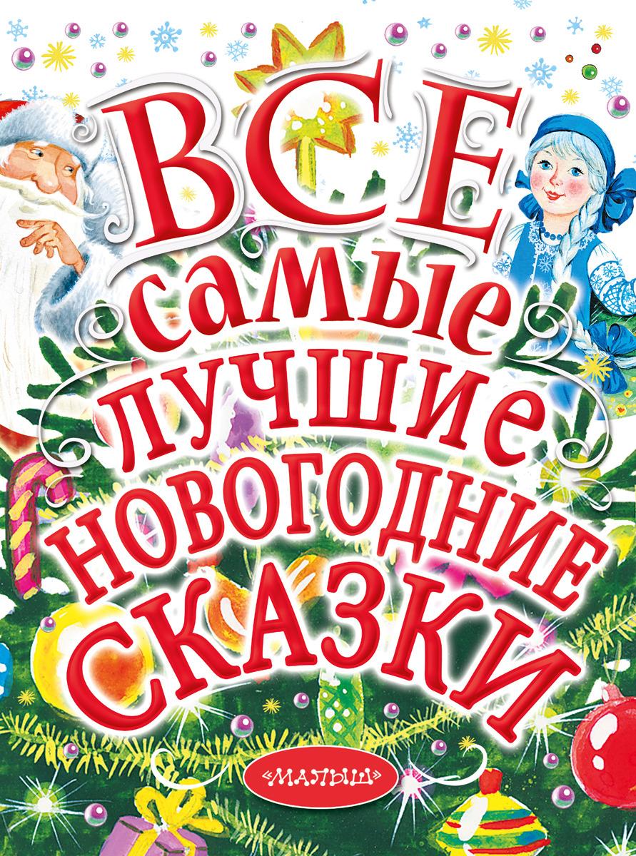 Маршак Самуил Яковлевич Все самые лучшие новогодние сказки