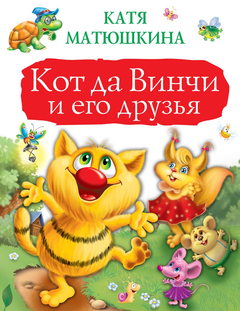 Катя Матюшкина Кот да Винчи и его друзья