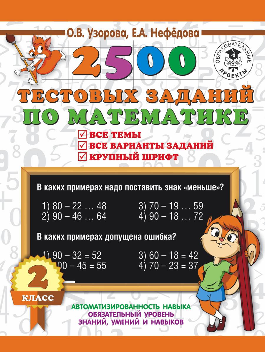 О. В. Узорова,Е. А. Нефедова 2500 тестовых заданий по математике. 2 класс