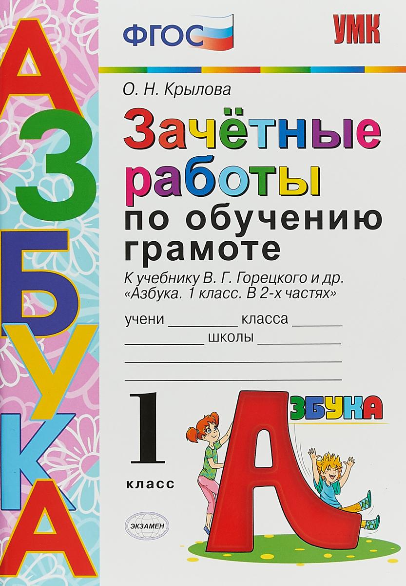 О. Н. Крылова Азбука. 1 класс. Зачетные работы по обучению грамоте к учебнику В. Г. Горецкого и др.
