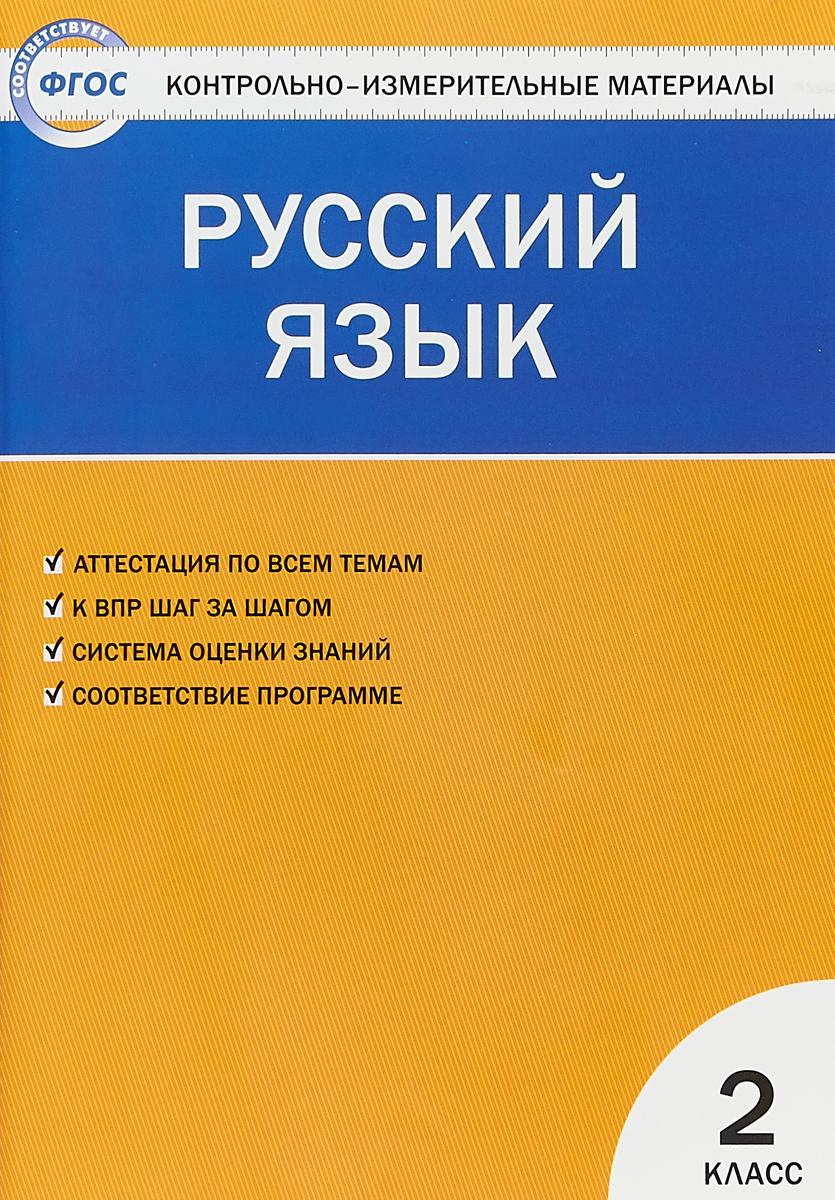 Русский язык. 2 класс, И. Ф. Яценко
