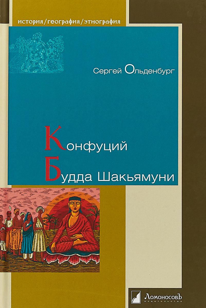 Сергей Ольденбург Конфуций Будда Шакьямуни икеда д мой будда земной путь шакьямуни