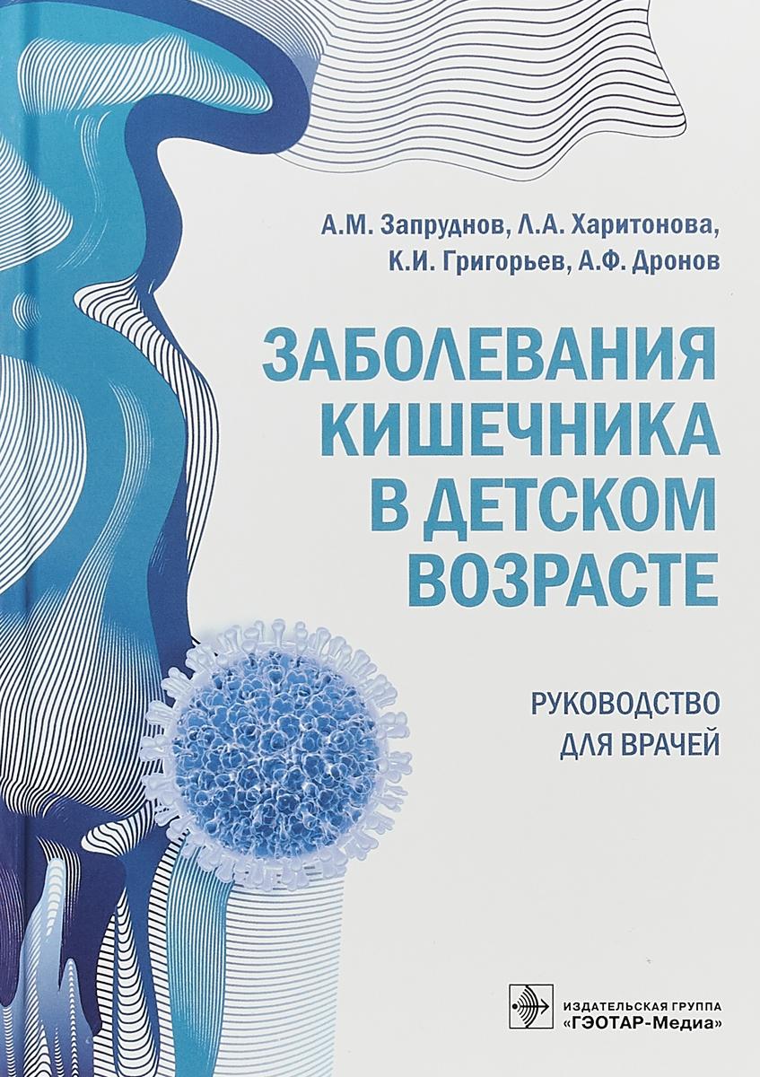 А.М. Запруднов Заболевания кишечника в детском возрасте. Руководство для врачей мосли м диета здорового желудка и кишечника