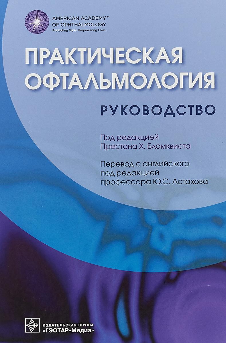 Практическая офтальмология. Руководство. П.Х. Бломквиста; П.А. Нечипор
