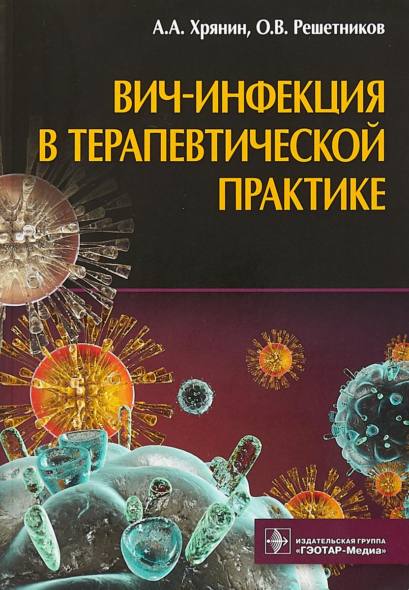 А. А. Хрянин, О. В. Решетников ВИЧ-инфекция в терапевтической практике