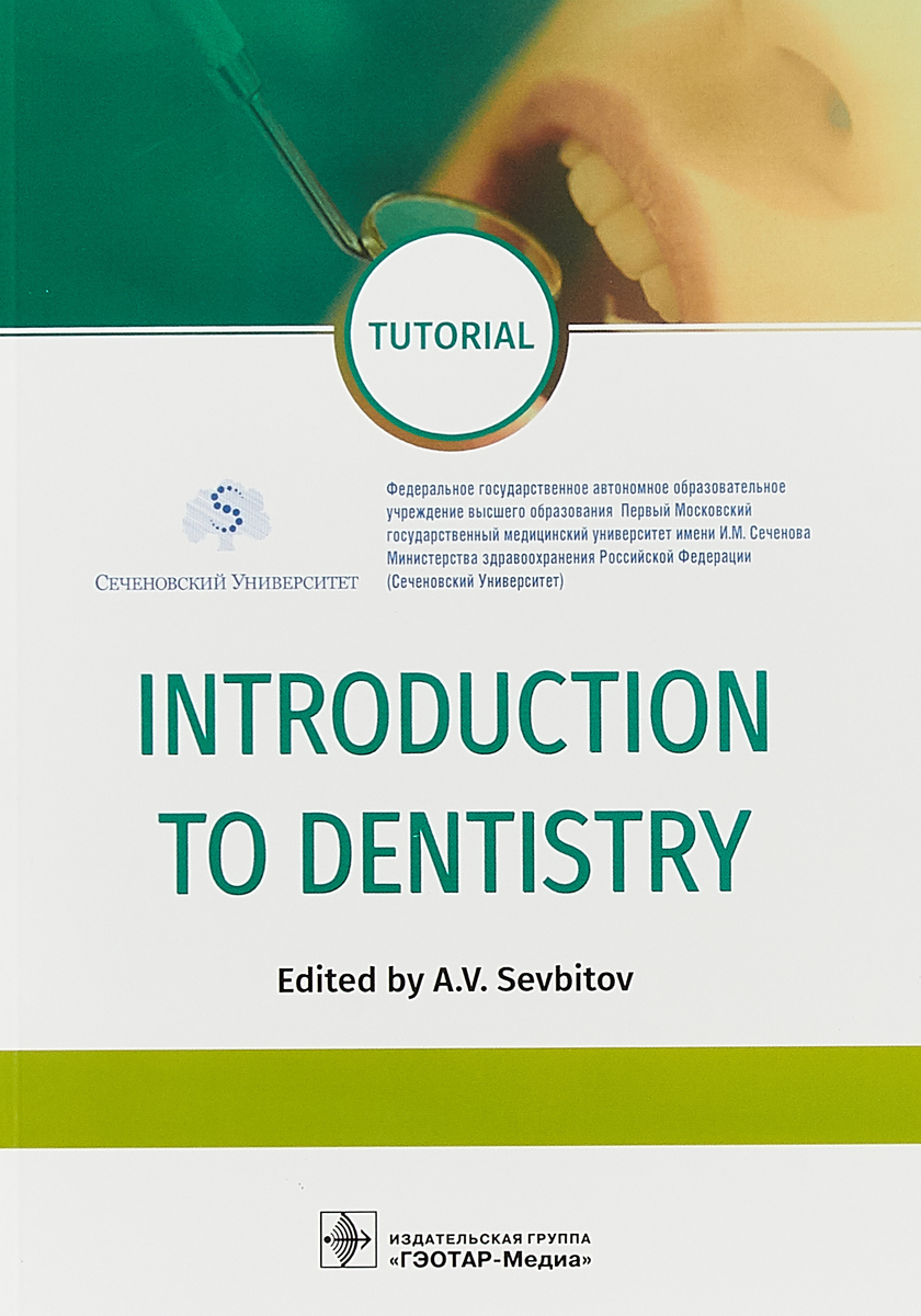 Introduction to Dentistry. А. В. Севбитова