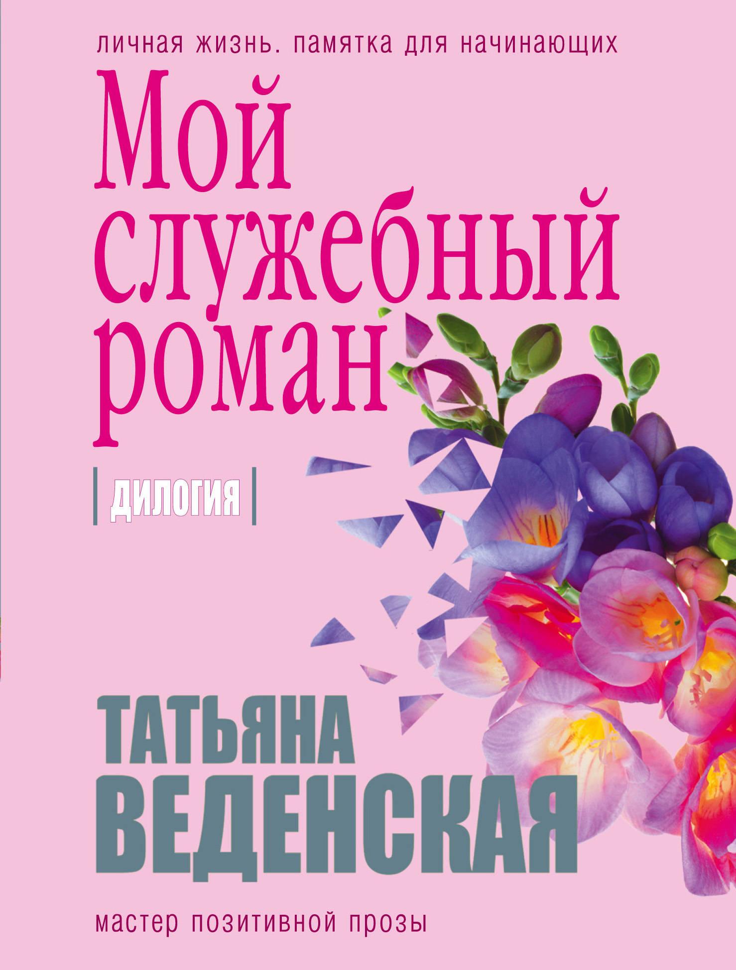 Татьяна Веденская Мой служебный роман