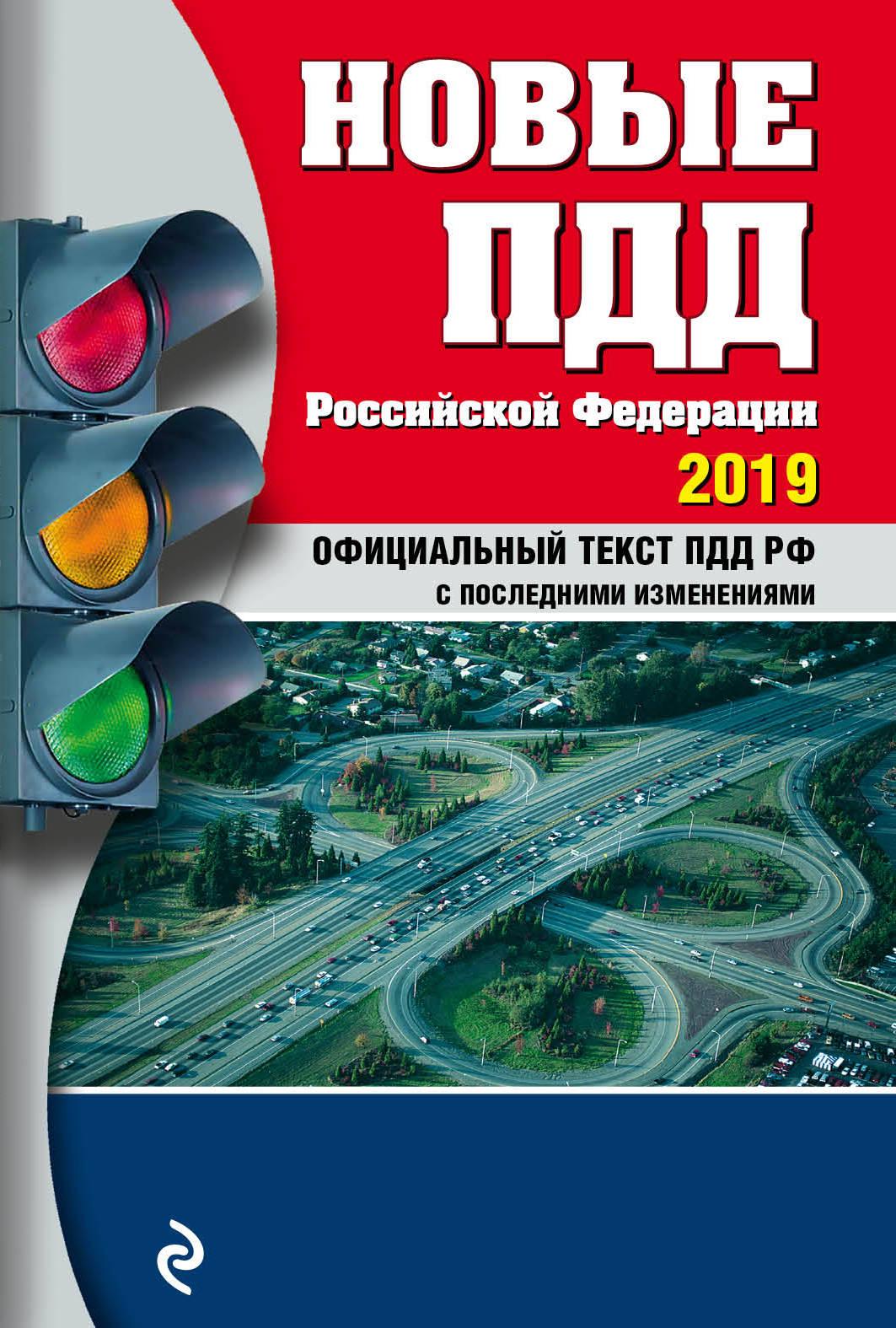 Новые ПДД Российской Федерации 2019. Официальный текст с последними изменениями