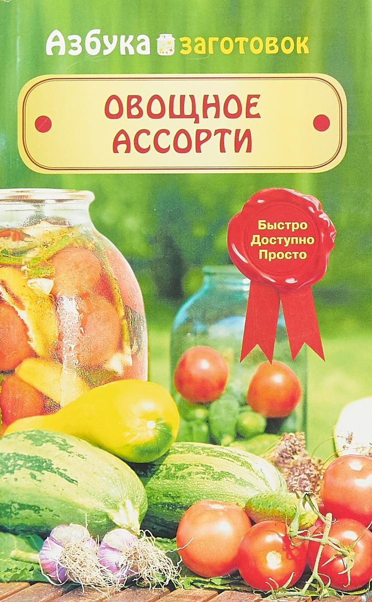 Овощное ассорти ассорти валдайский погребок овощное 1 45кг