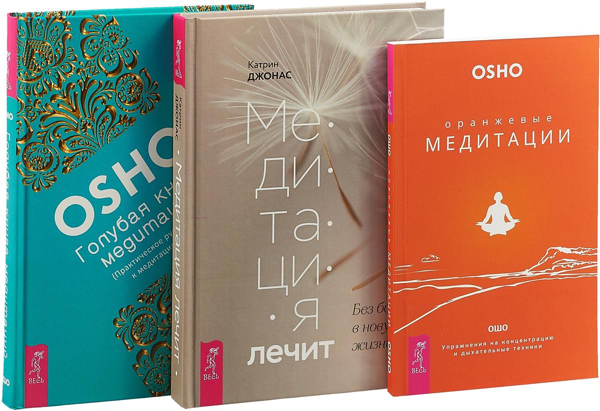 Катрин Джонас, Ошо Медитация лечит. Оранжевые медитации. Голубая книга медитаций (комплект из 3 )