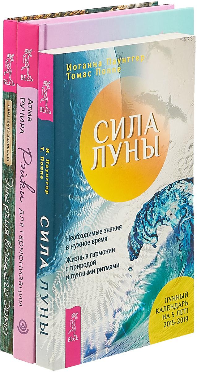 Рейки для гармонизации . Сила луны . Энергия вашего дома (Комплект из 3 книг).