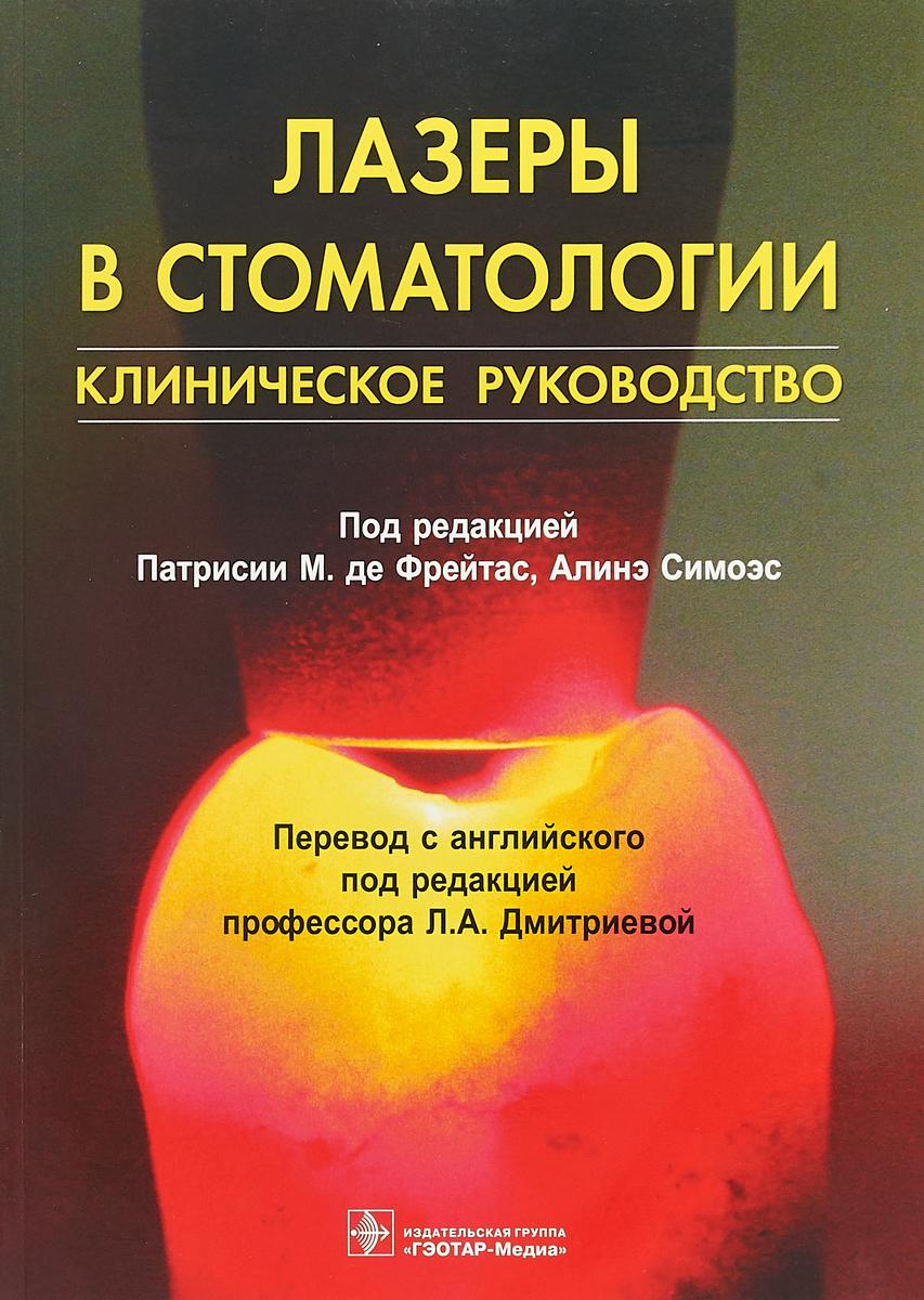 Лазеры в стоматологии. Клиническое руководство. Л. А. Дмитриева