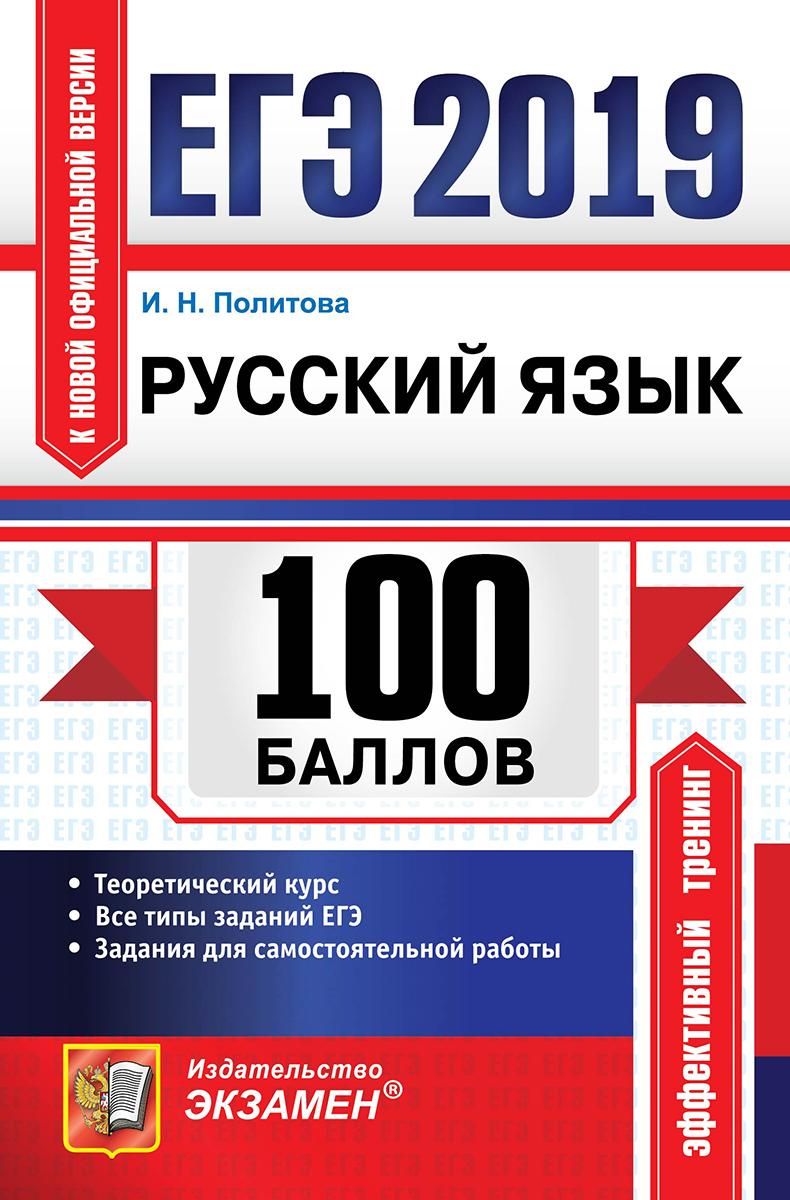 Zakazat.ru: ЕГЭ 100 баллов. Русский язык. Политова И.Н.