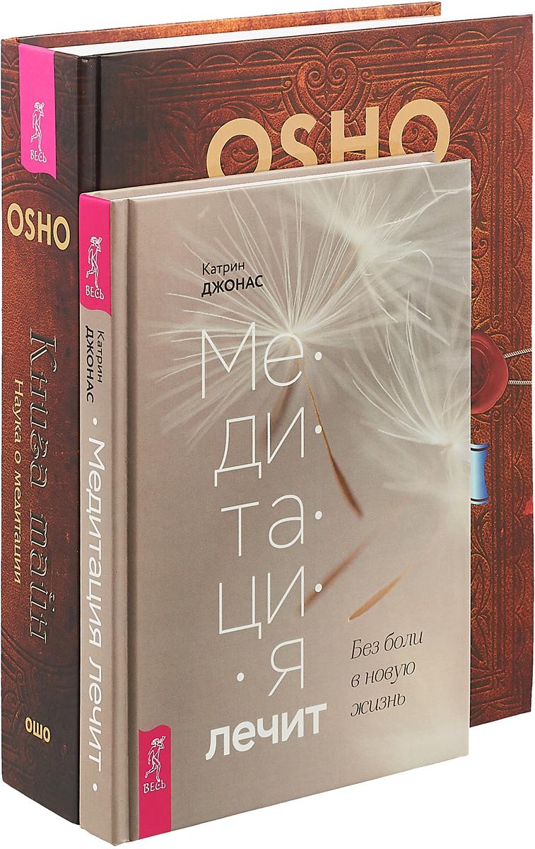 Катрин Джонас, Ошо Медитация лечит. Книга тайн (комплект из 2 книг) канцелярия trimensions блокнот книга тайн