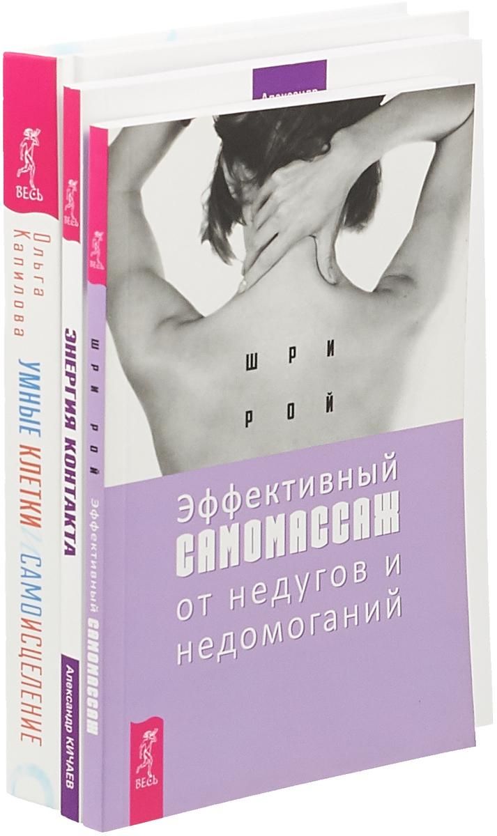 Ольга Капилова,Александр Кичаев,Шри Рой Умные клетки и самоисцеление. Энергия контакта. Эффективный самомассаж (комплект из 3 книг)