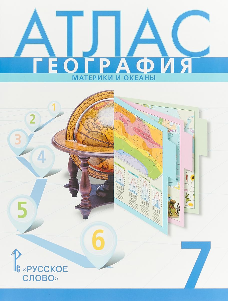 С. В. Банников, Е. М. Домогацких География. 7 класс. Атлас. Материки и океаны география земля и люди 7 класс атлас