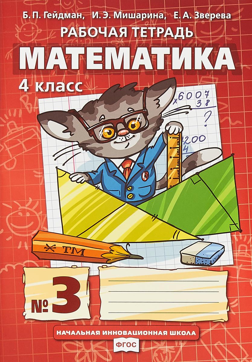 Б. П. Гейдман, И. Э. Мишарина, Е. А. Зверева Математика. 4 класс. Рабочая тетрадь. В 4 частях. 3 часть юдина е математика 2 кл рабочая тетрадь для сам работы в 3 х ч ч1 фгос
