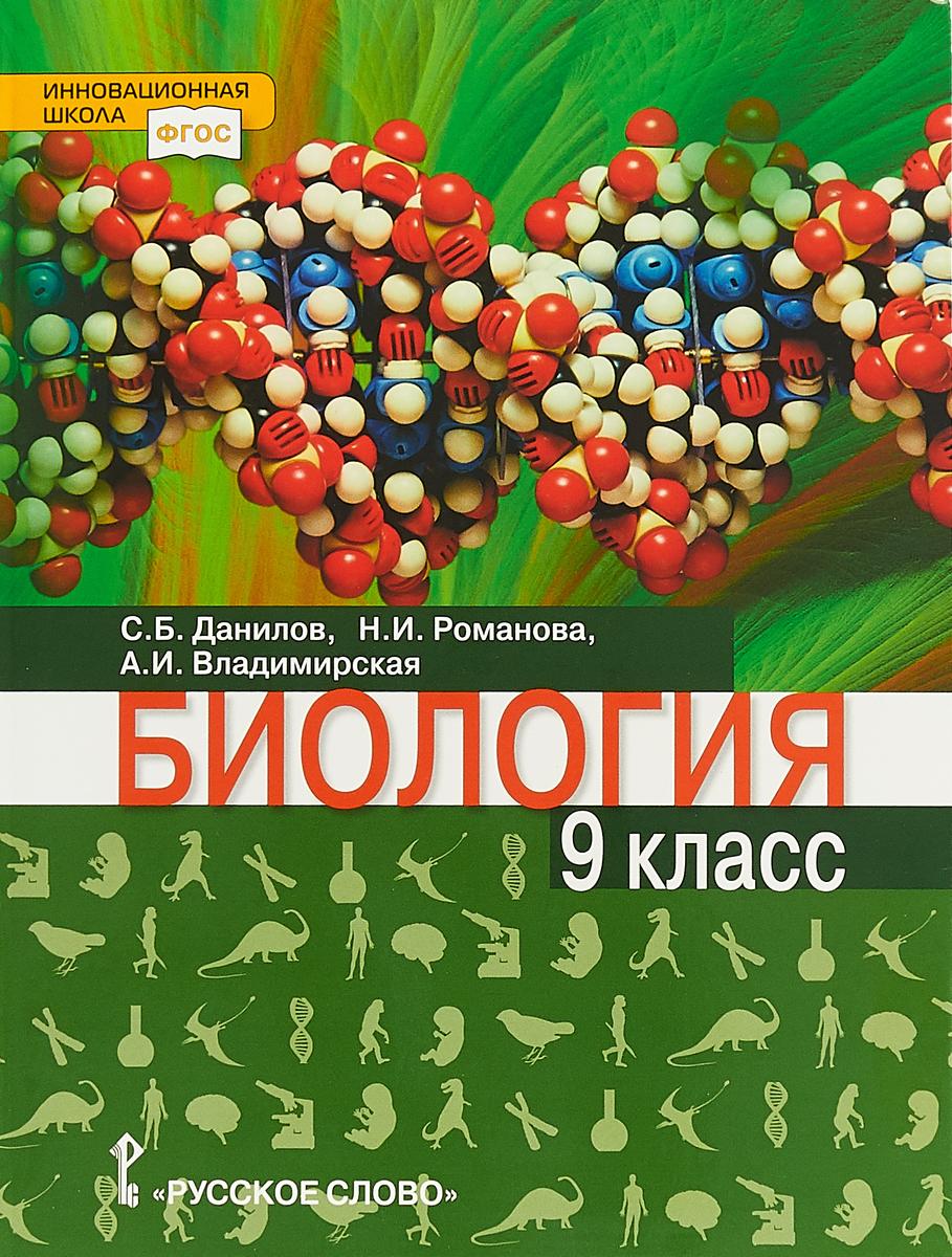 Биология. Учебник. 9 класс, С. Б. Данилов, Н. И. Романова, А. И. Владимирская