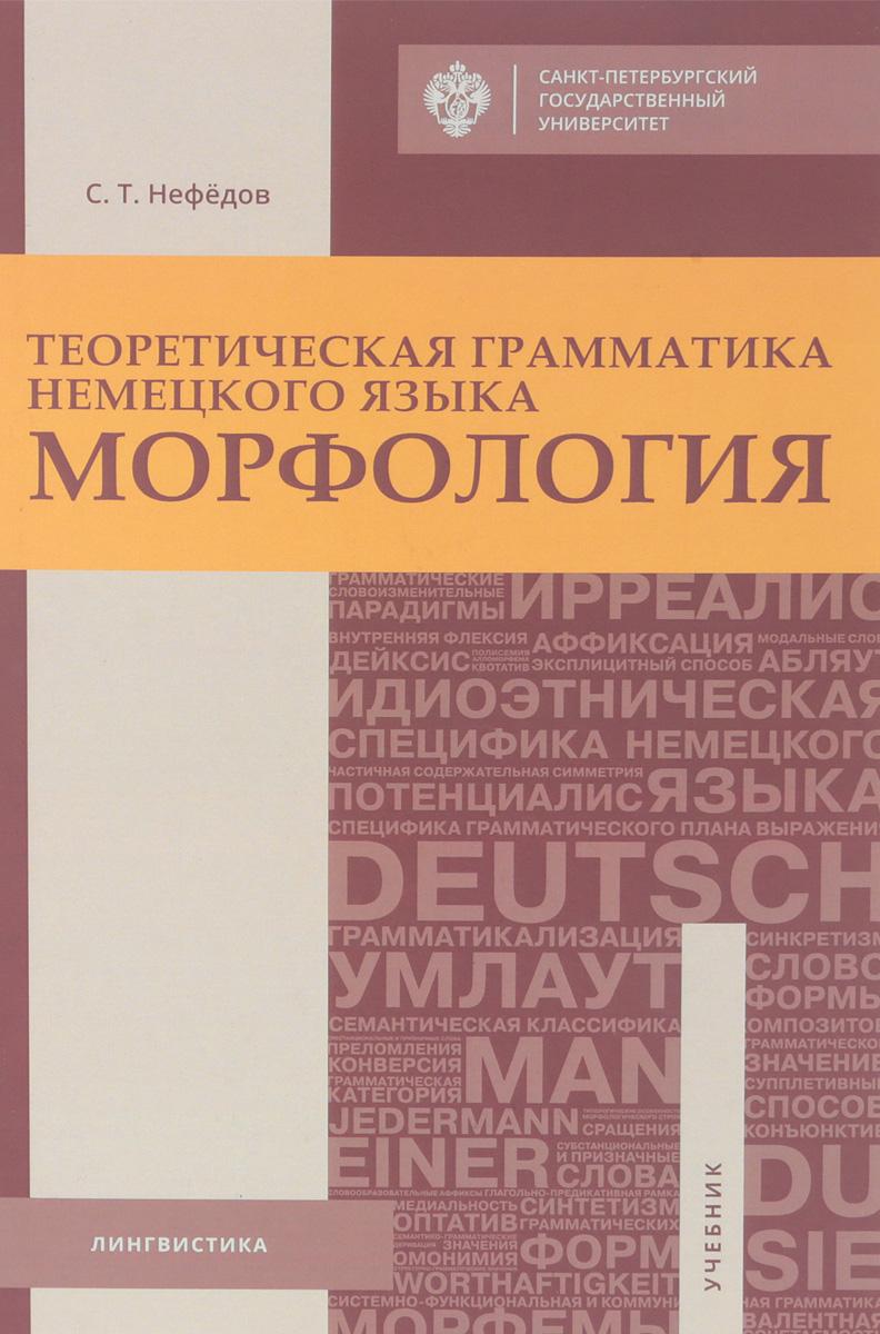 Теоретическая грамматика немецкого языка. Морфология