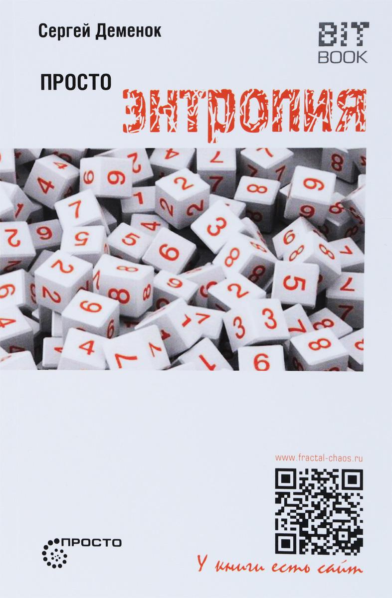 Сергей Деменок Просто энтропия