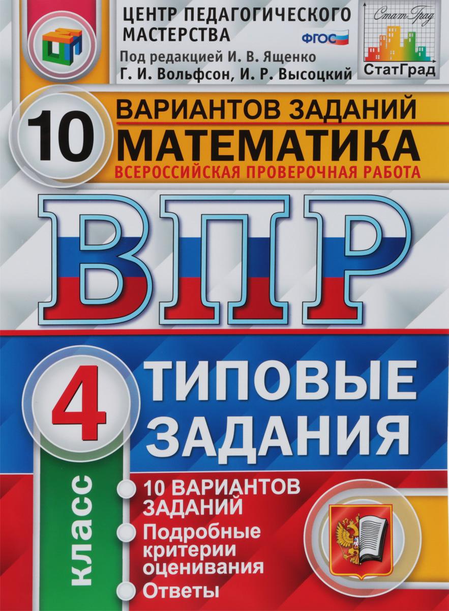 Г. И. Вольфсон, И. Р. Высоцкий ВПР. Математика. 4 класс. 10 вариантов. Типовые задания