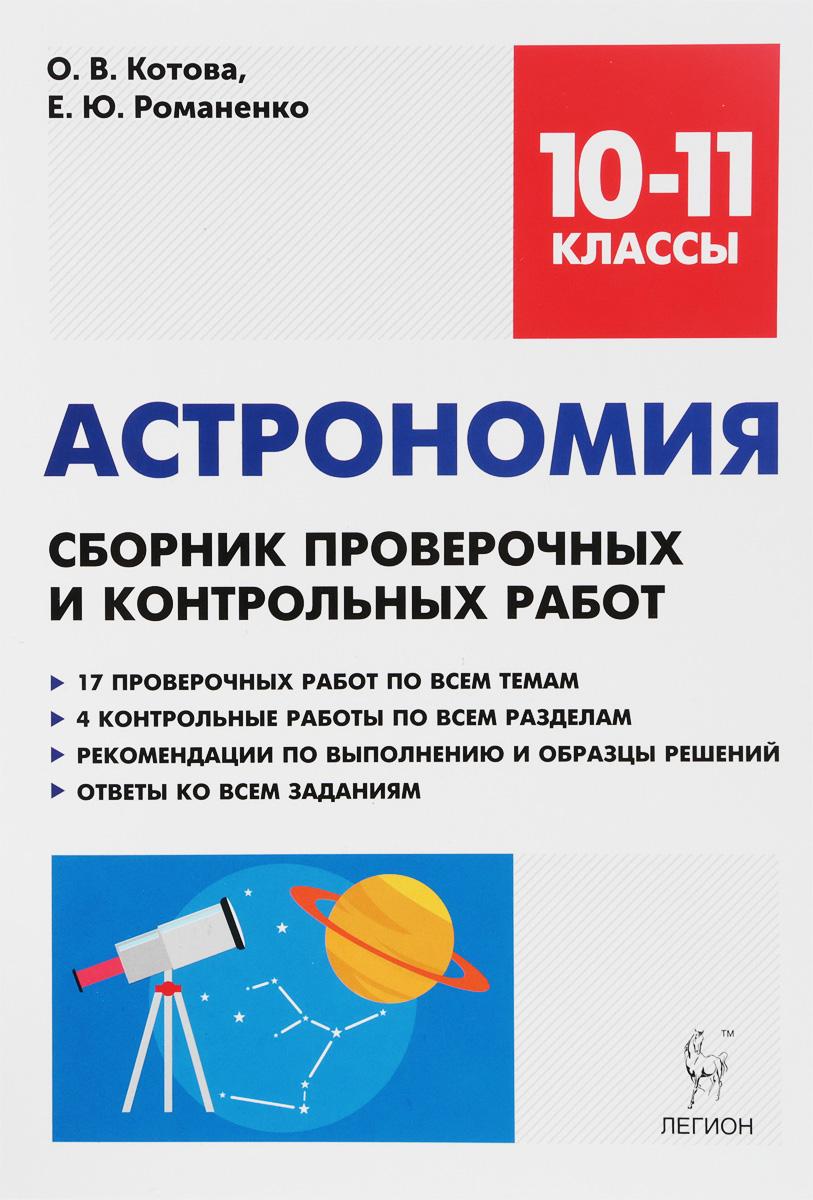 Астрономия. 10-11 классы. Сборник проверочных и контрольных работ
