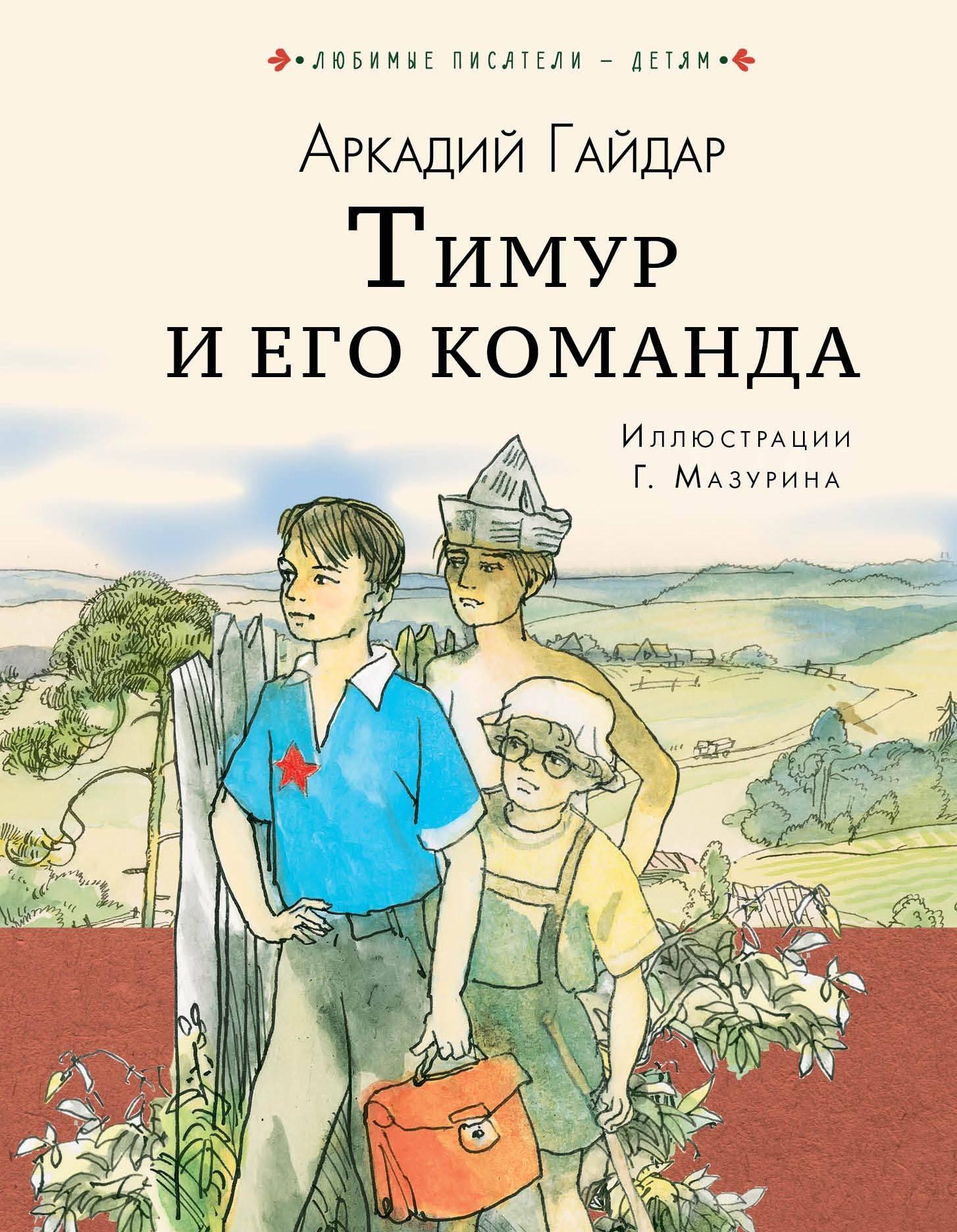 Гайдар Аркадий Петрович Тимур и его команда гайдар аркадий петрович тимур и его команда