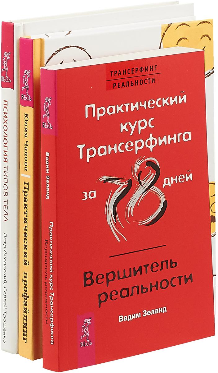 Практический профайлинг . Психология типов тела . Практический курс (Комплект из 3 книг)