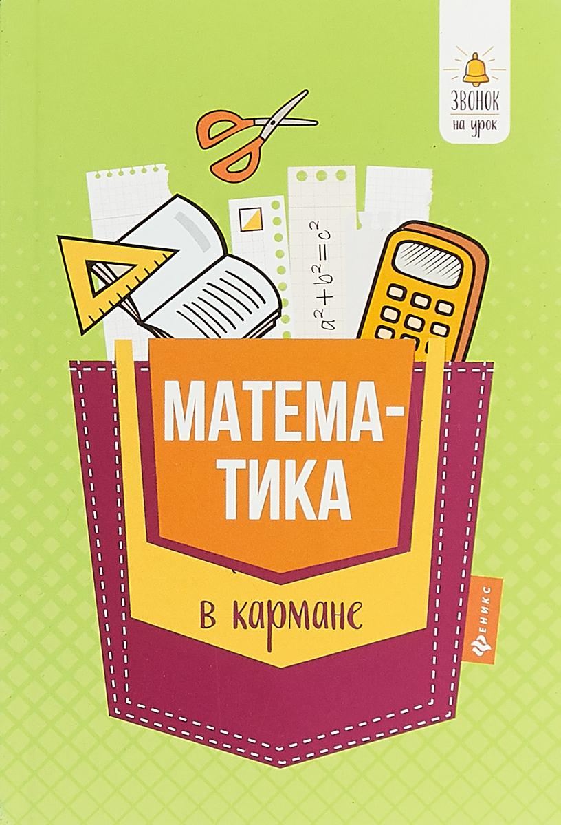С. В. Белых Математика в кармане. Справочник для 7-11 классов самостоятельные и контрольные работы по алгебре и началам анализа для 10 11 классов