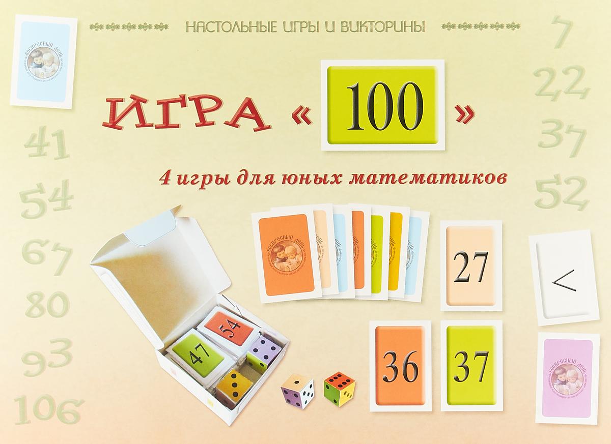 Н. В. Астахова Игра 100. 4 игры для юных математиков