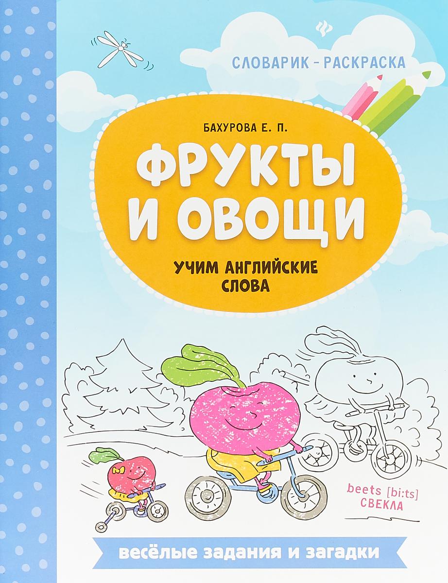 Е. П. Бахурова Фрукты и овощи. Учим английские слова бахурова е домашние и дикие животные учим английские слова