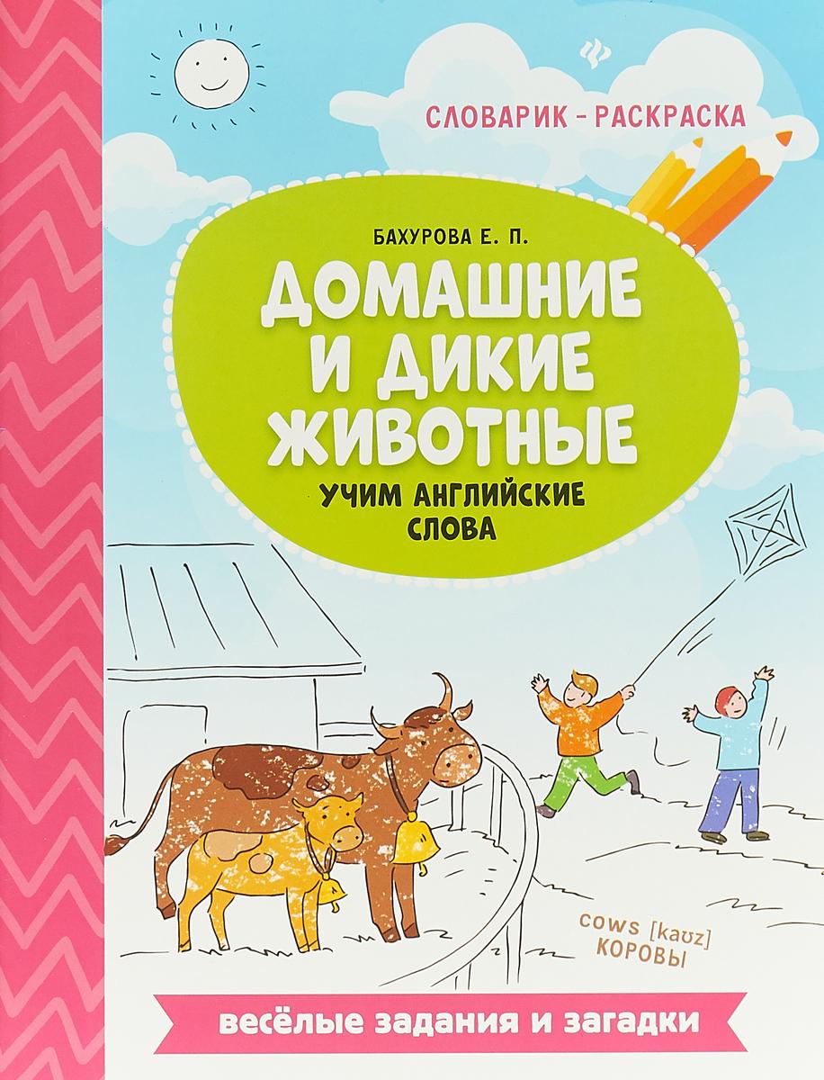 Е. П. Бахурова Домашние и дикие животные. Учим английские слова бахурова е домашние и дикие животные учим английские слова