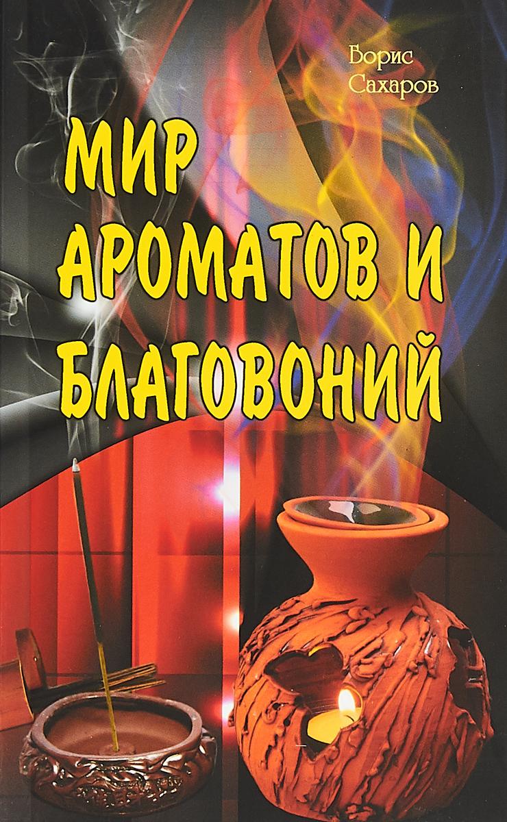 Борис Сахаров Мир ароматов и благовоний каталог тибетских благовоний каталог тибетских благовоний