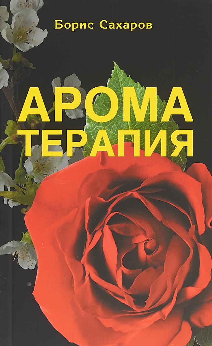 Борис Сахаров Ароматерапия ароматерапия