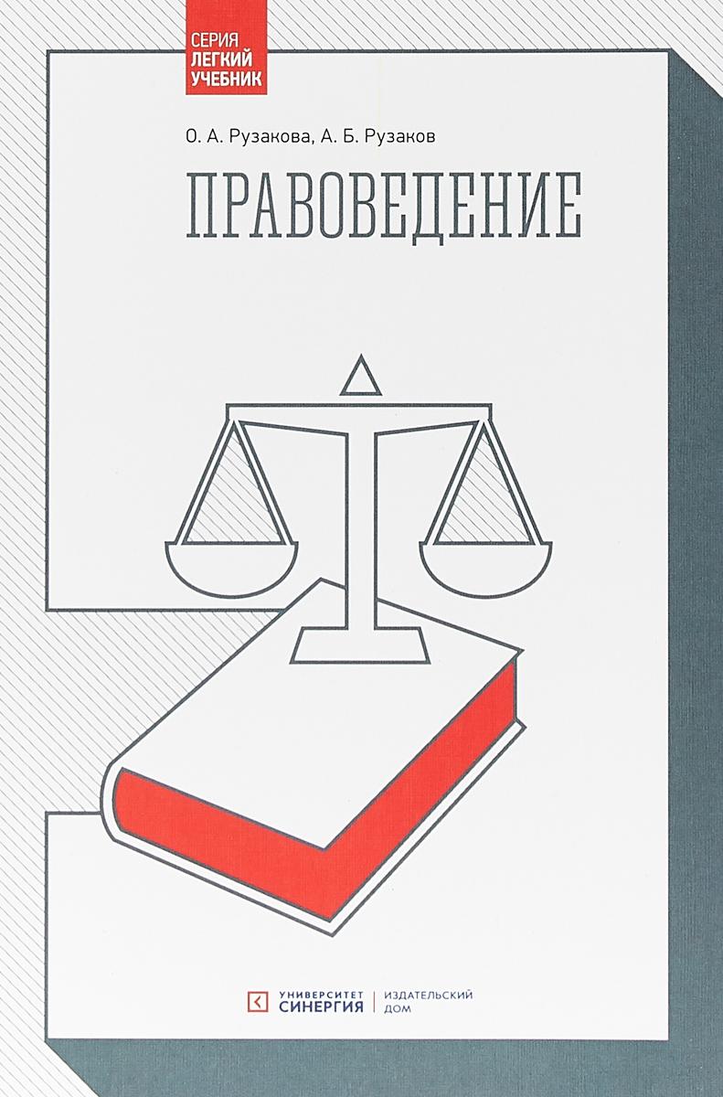 О. А. Рузакова, А. Б. Рузаков Правоведение о а рузакова а б рузаков правоведение