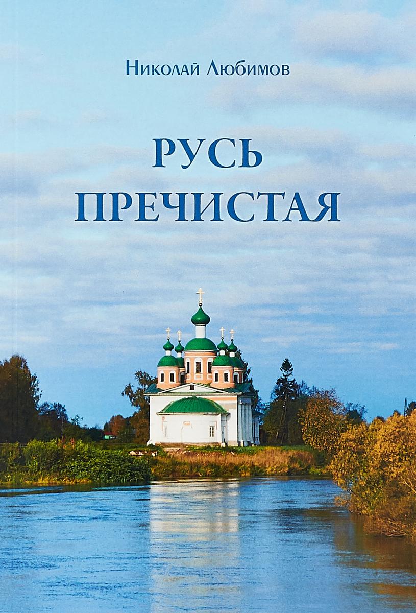 Николай Любимов Русь пречистая