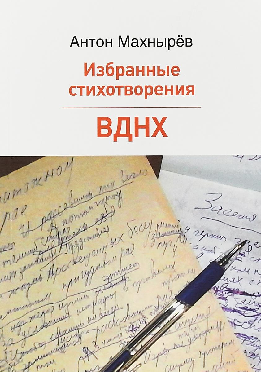 Антон Махнырев Избранные стихотворения. ВДНХ