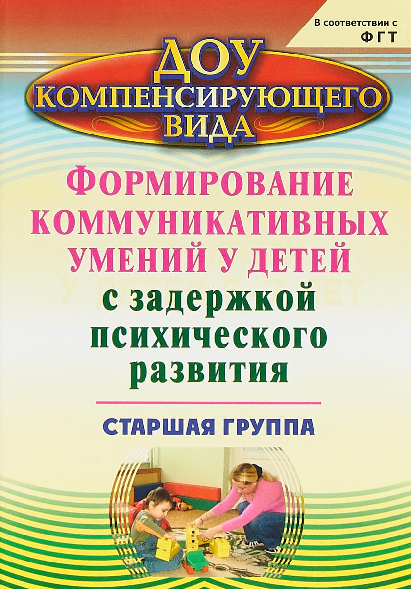 Формирование коммуникативных умений у детей с задержкой психического развития. Старшая группа, Т. В. Бойко