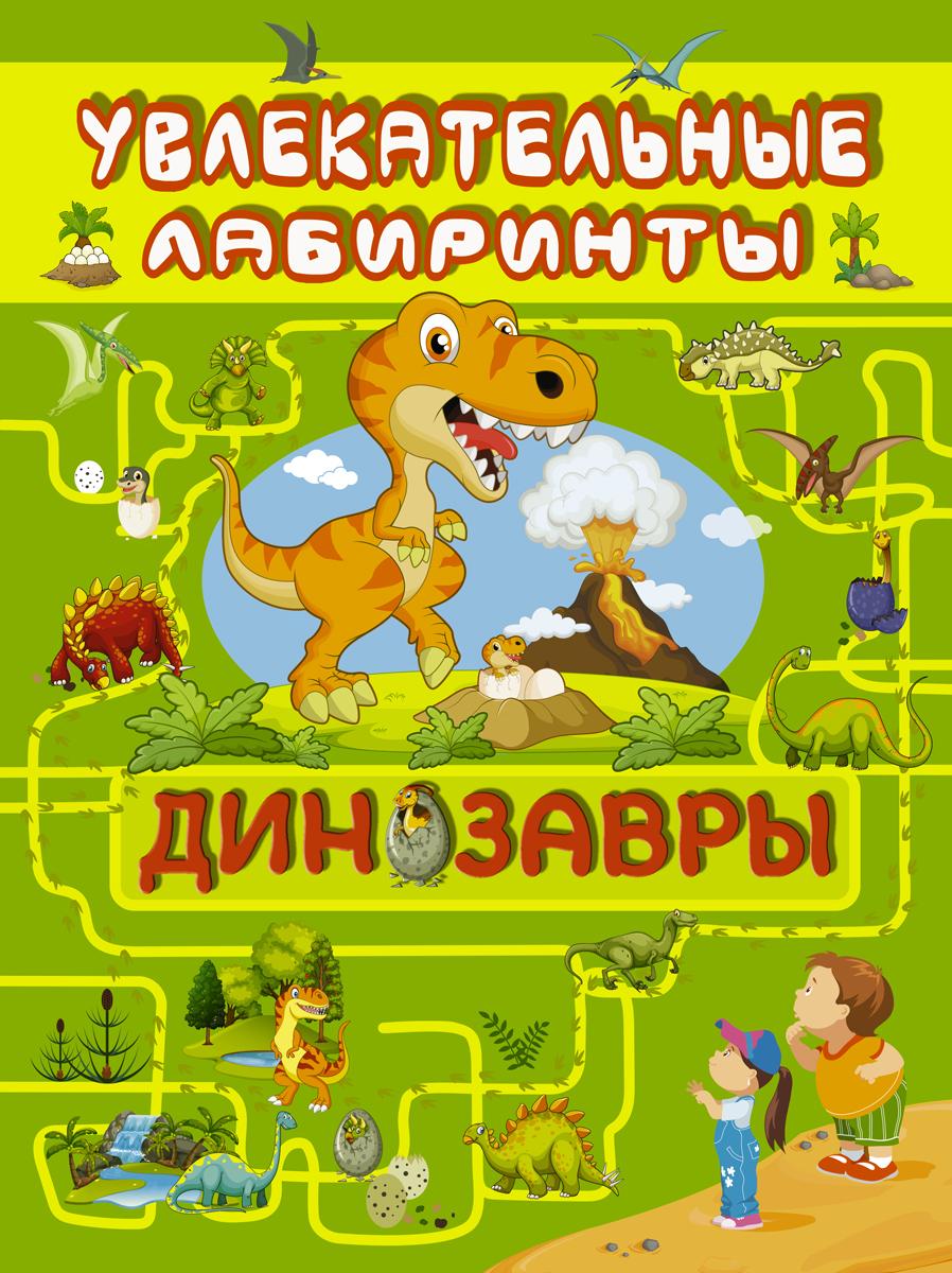 цены на Третьякова Алеся Игоревна Динозавры. Увлекательные лабиринты в интернет-магазинах