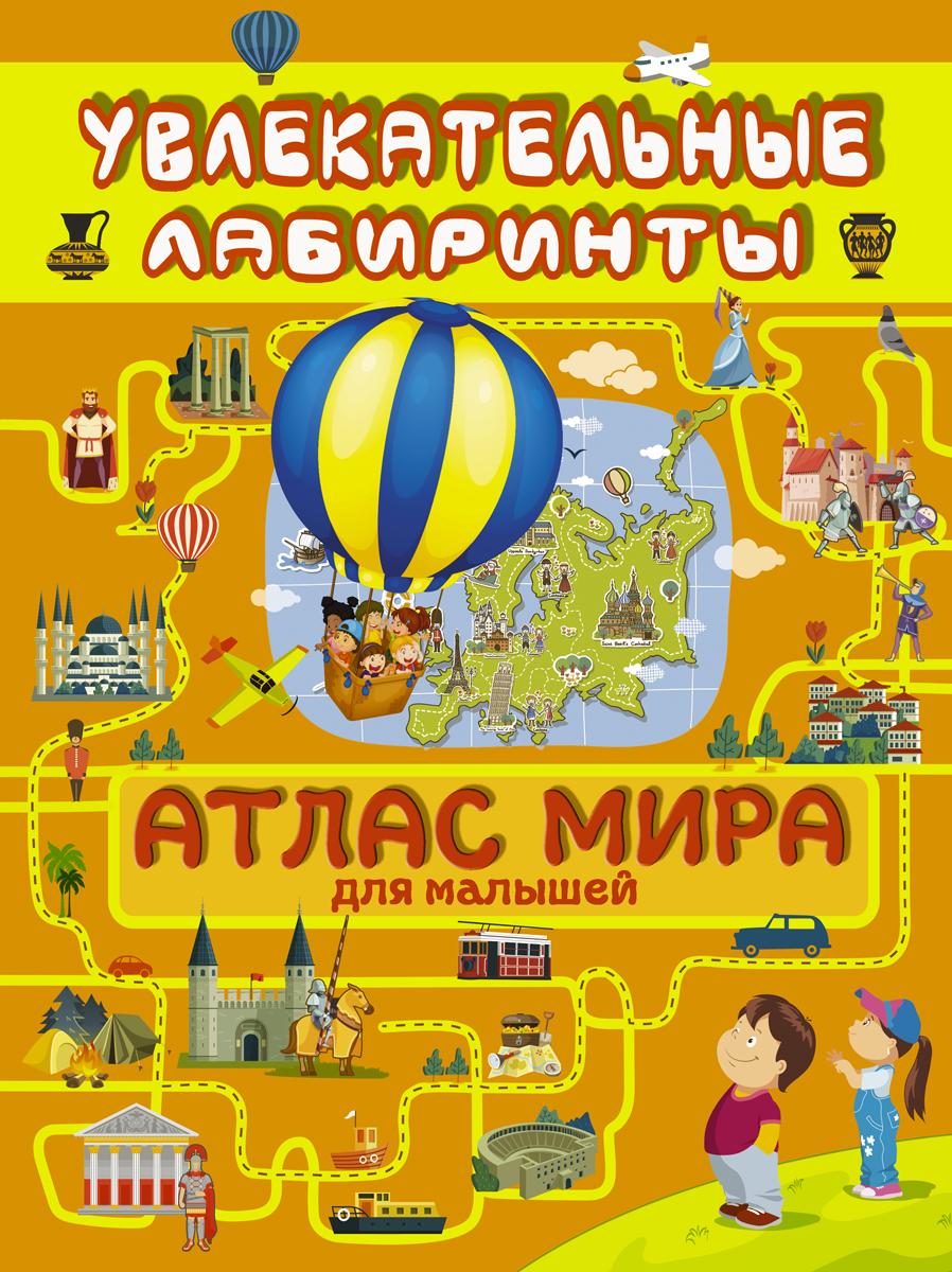 Третьякова Алеся Игоревна Атлас мира. Увлекательные лабиринты