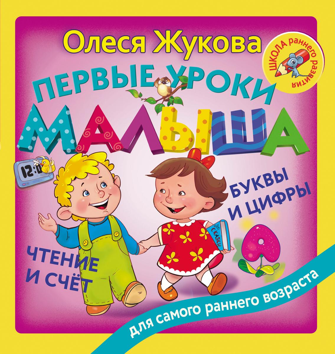 Олеся Жукова Первые уроки малыша. Буквы и цифры. Чтение и счет жукова олеся станиславовна учим малыша читать с 2 х лет
