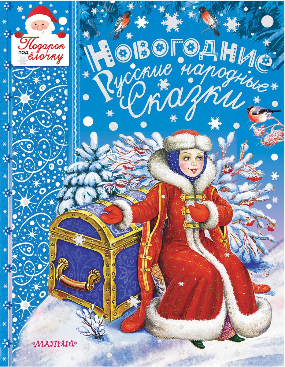 Новогодние русские народные сказки морозко ёлка