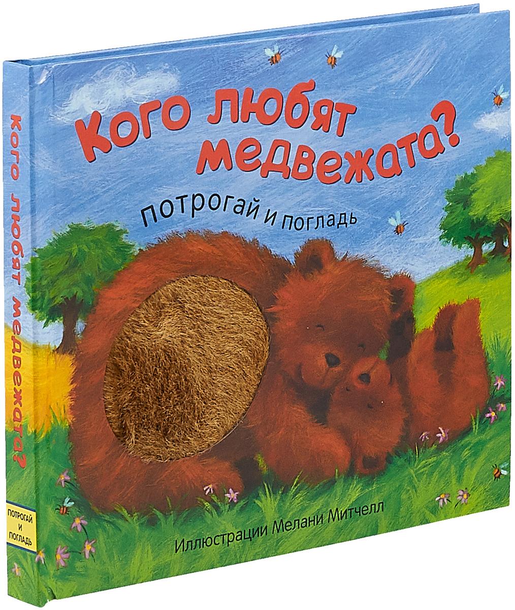 Ольга Мозалева Кого любят медвежата? книги эксмо почувствуй опасность