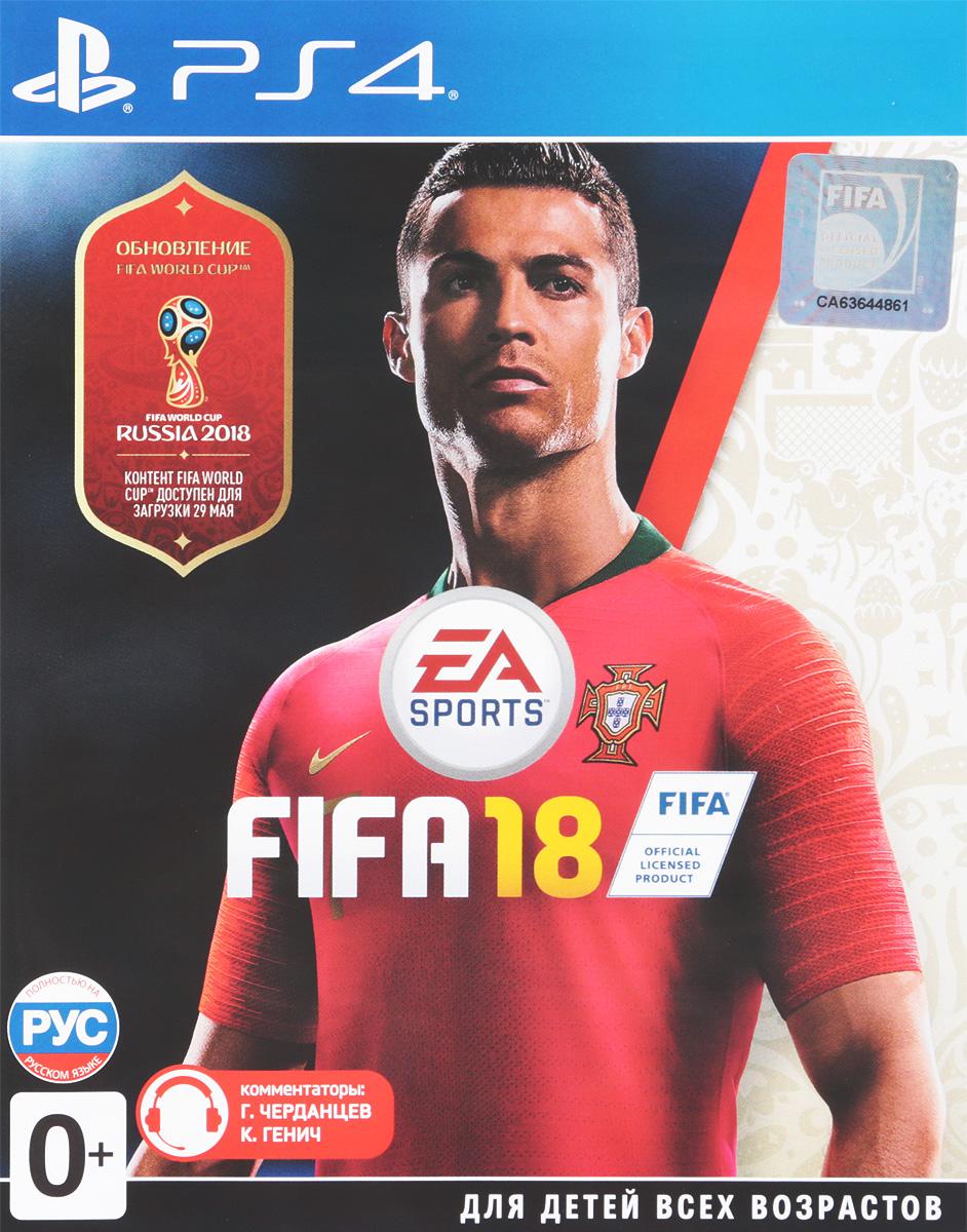 FIFA 18 (PS4) fifa 18 xbox one