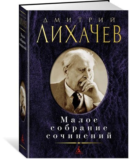 Дмитрий Лихачев Дмитрий Лихачев. Малое собрание сочинений