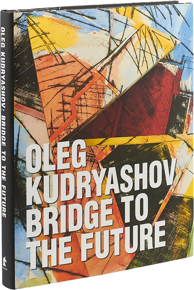 купить Oleg Kudryashov: Bridge to the Future в интернет-магазине