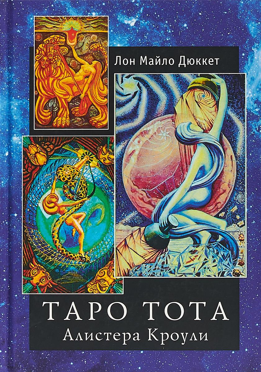 Дюккет Лон Майло Таро Тота Алистера Кроули шмаков в священная книга тота великие арканы таро