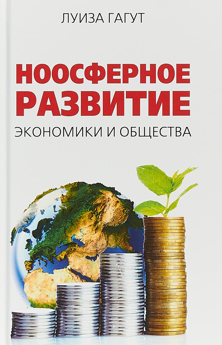 Ноосферное развитие экономики и общества